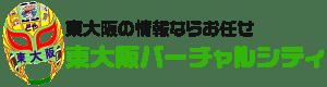 東大阪ニュースブログ