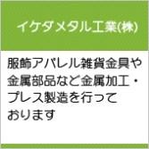 イケダメタル工業株式会社