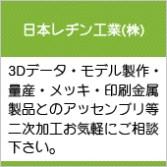 日本レヂン工業株式会社