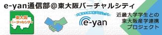 東大阪を伝える東大阪バーチャルシティと近畿大学e-yan projectとの産学連携プロジェクト