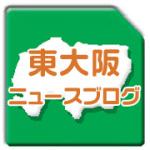 東大阪地域ニュース