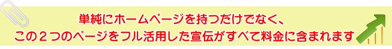 東大阪バーチャルシティ会員募集