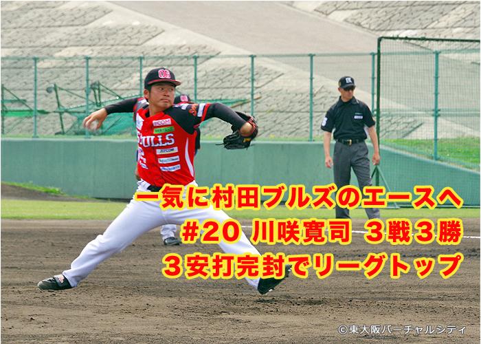 06ブルズ vs 和歌山FB 20190423 -花園