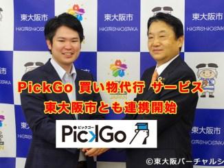 PickGo 買い物代行 サービスが東大阪市とも連携開始