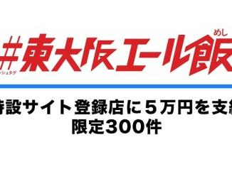 「東大阪エール飯」参加店 限定300店に5万円支給