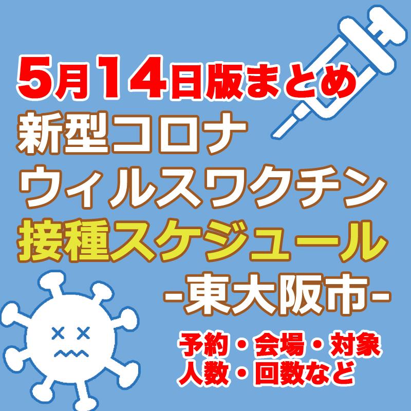2021.5.14版まとめ 新型コロナウィルスワクチン接種スケジュール -東大阪市-