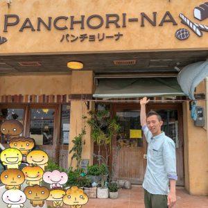 沖縄のパンチョリーナさん