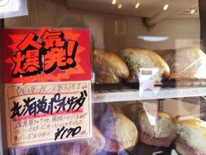 イソップベーカリーさんの北海道ポテトサラダ