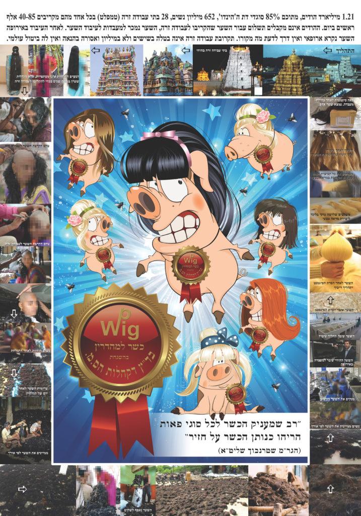 Poster-avoda-zara (1)