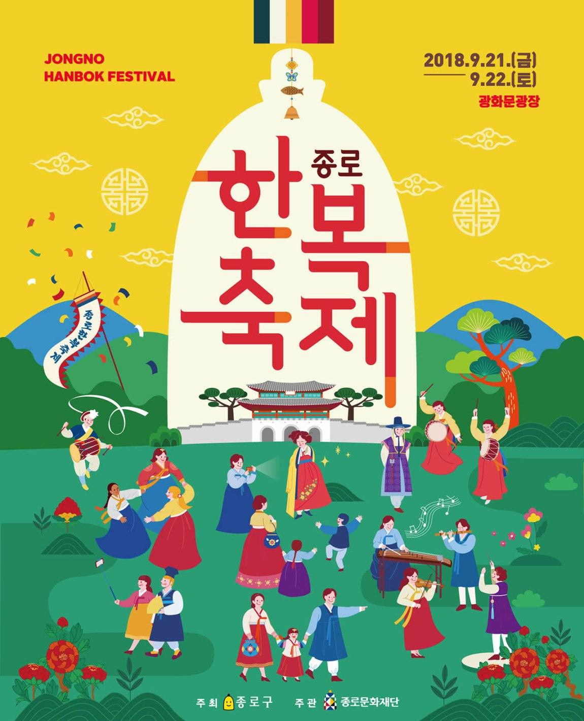 Jongno Hanbok Festival 2018