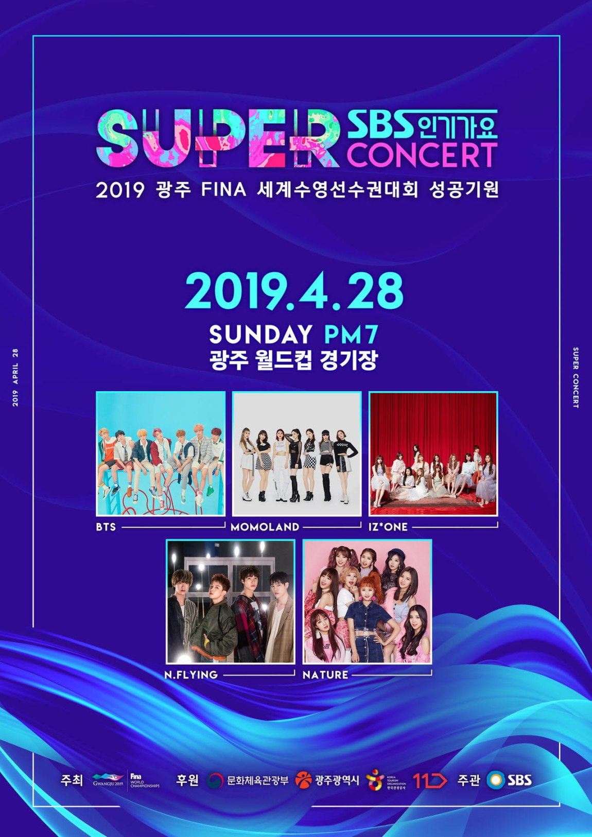 The first lineup of SBS Inkigayo Super Concert 2019 | HaB Korea net