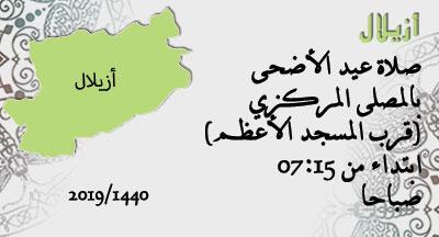 أزيلال : صلاة عيد الأضحى المبارك