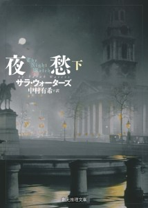 The Night Watch Japanese Edition