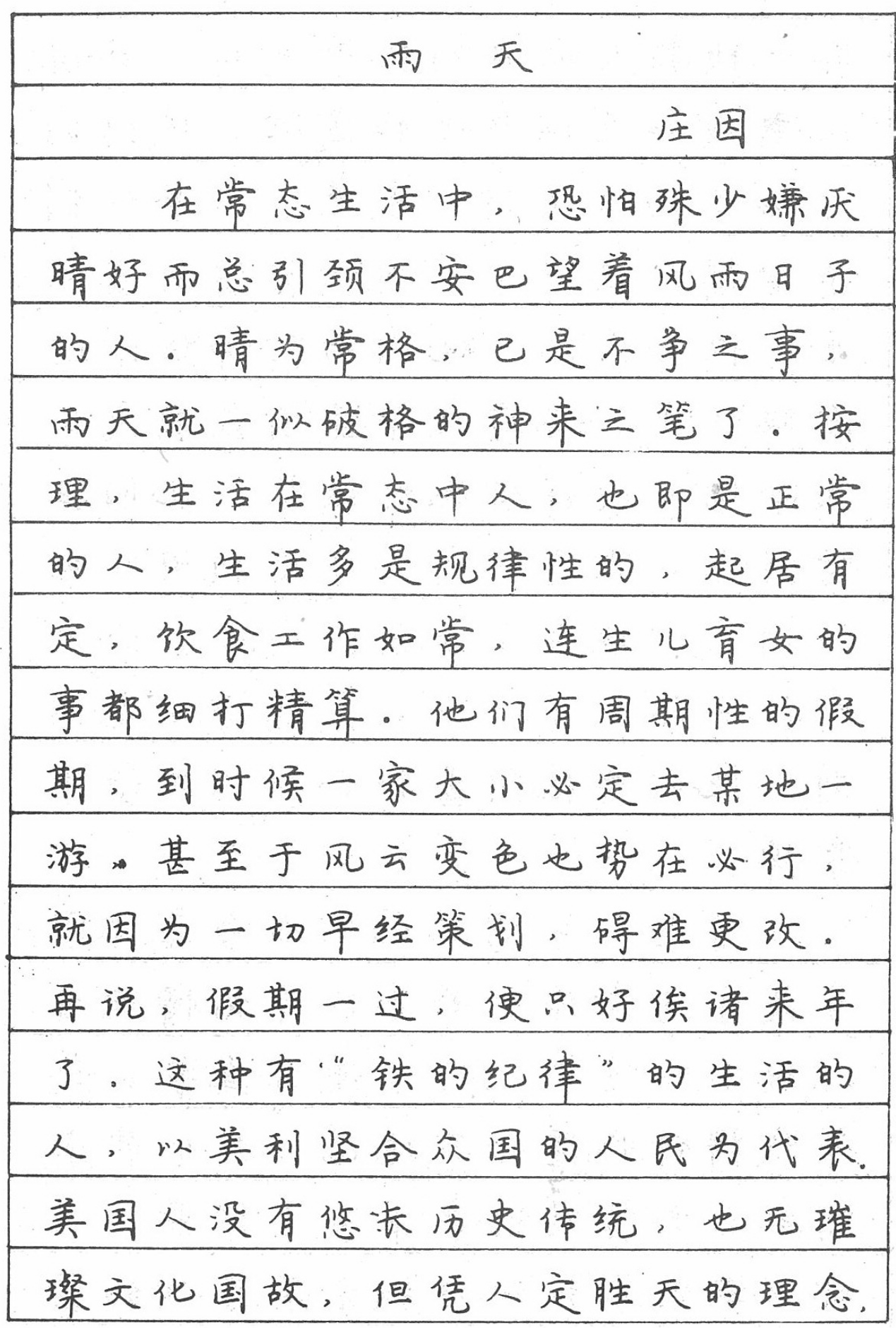 Learning To Read Handwritten Chinese
