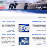 Iran Energy Water Website Defaced By An Israeli Hacker Against The Terrorist Attack in Burgas