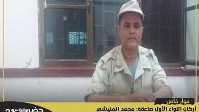 أركان اللواء الأول صاعقة عميد ركن:محمد عبد الله المليشي