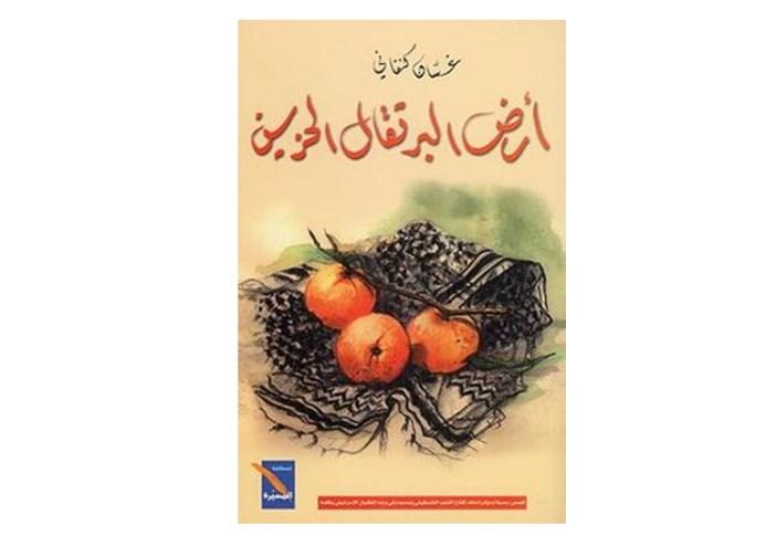 """مجموعته القصصية """"أرض البرتقال الحزين"""" صدرت العام 1962"""