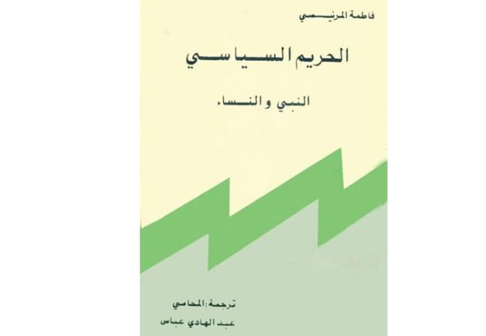 """كتابها: """"الحريم السياسي.. النبي والنساء"""""""