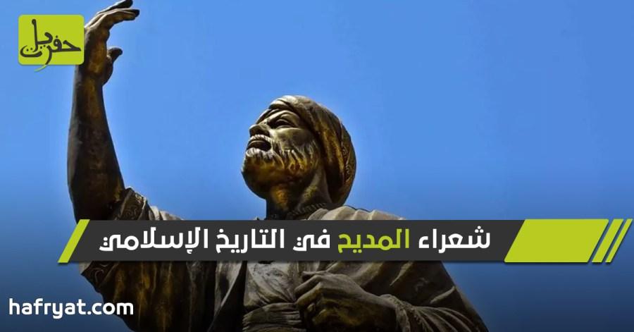 أشهر 10 شعراء مديح في التاريخ الإسلامي حفريات