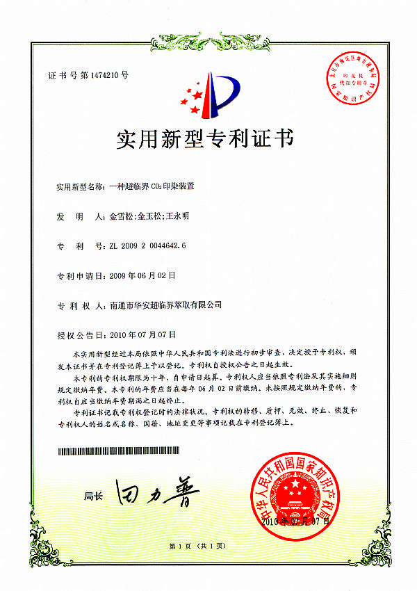 Supercritical CO2 fluid dyeing equipment patent certificate