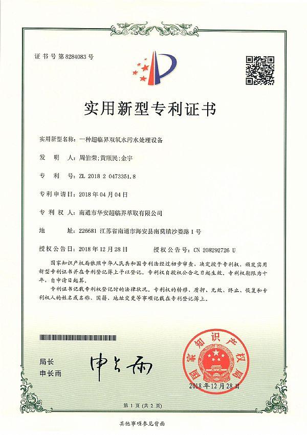 Supercritical sewage treatment equipment patent certificate