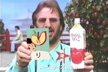 Ri for Ringo