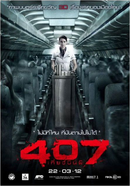 Dark Flight 407
