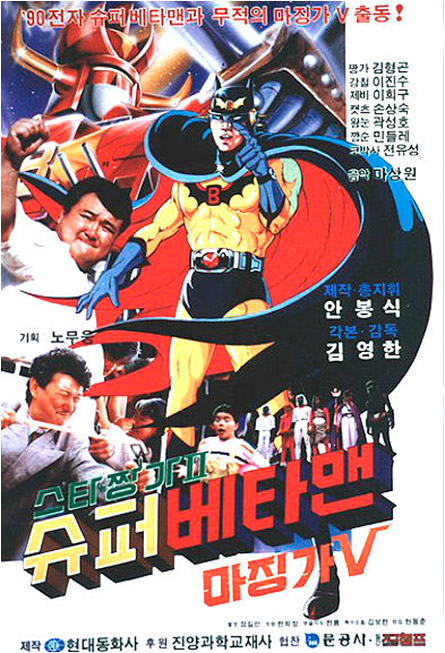 Super Batman vs. Mazinga