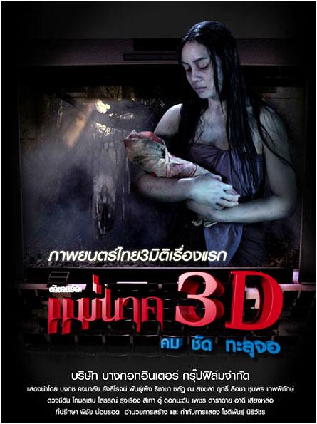 Mae Nak 3D