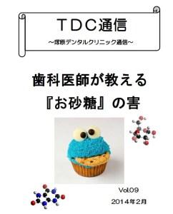 TDC通信09