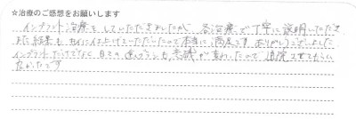 アンケート若山さん