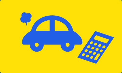 事故車の売却