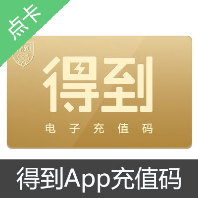 羅輯思維得到App充值兌換碼--海外充官網Haiwaichong