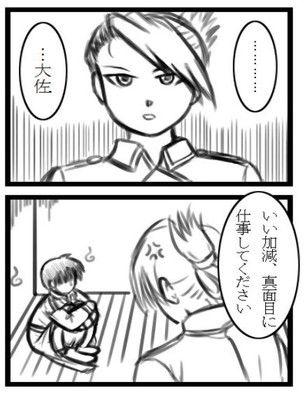 例のセーター漫画ロイアイ編01
