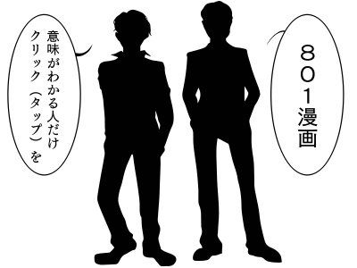 801漫画紹介(無料&有料)