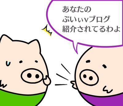 ぷいぃvブログ紹介(pixiv)