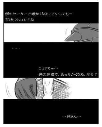 例のセーター漫画エドアル編12