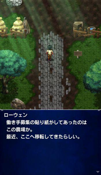 雨後の空(FFBEストーリーイベントセリフ集)09