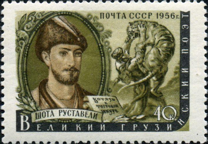 طابع بريد من الحقبة السوفيتية تكريمًل لـ روستافيلي