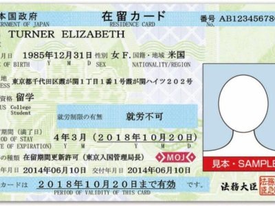 Japan To Develop An App To Verify Your Residence Card