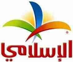 ALISLAMI-A-Logo