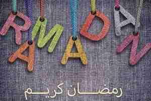ramadan-_xlarge