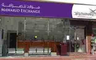mawarid-finance