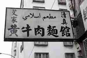 taiwan halal