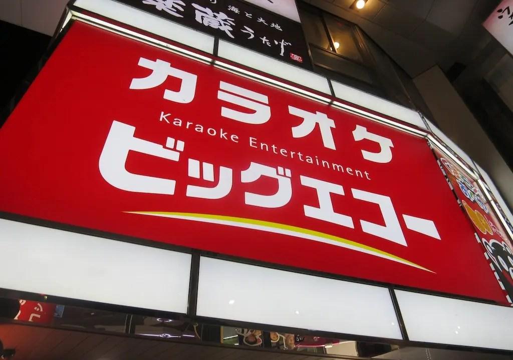 Karaoke Parlor