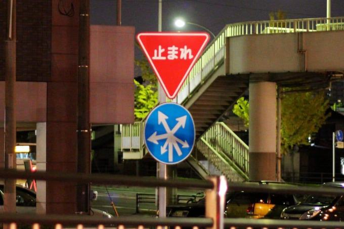 Street Sign Japan