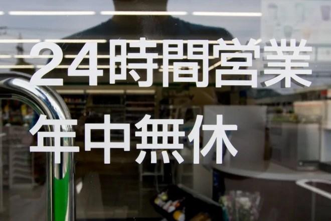 Family Mart Japan Konbini 24 Hours