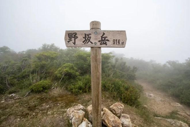 Mt Nosaka Summit Marker Sign