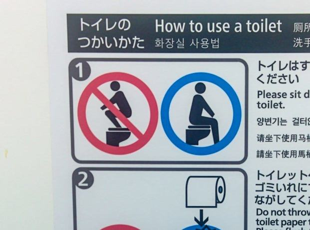 How Not To Squat Poop Sign Japan