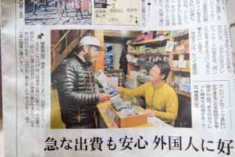 Big In Japan – How I Got Featured In A Japanese Newspaper